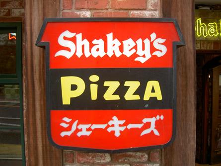 Shakey's Pizza Japan