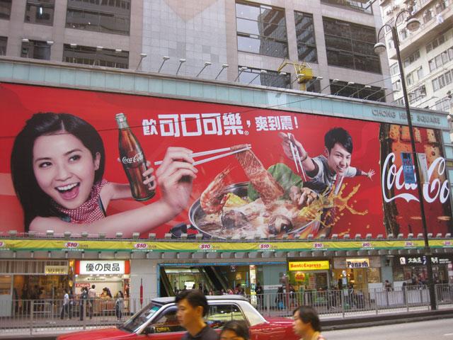 Coca Cola Hong Kong Style